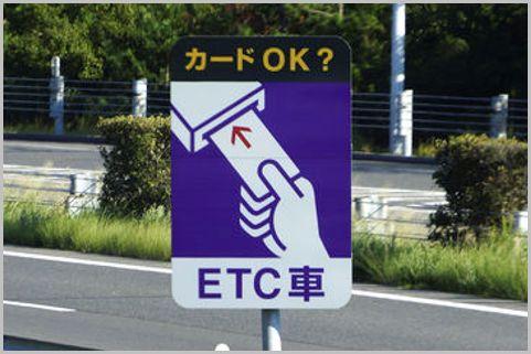 ETCカードで「うっかりミス」した時の対処法