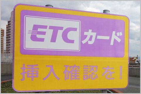 「クレカなし」ETCカードがキャンペーン実施中