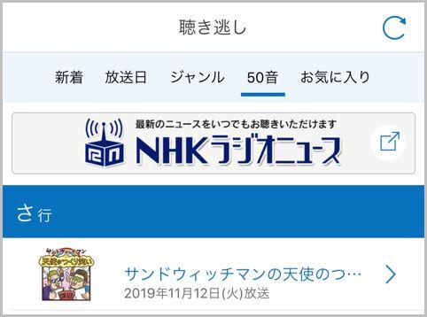 radikoだけじゃない!無料のラジオアプリ3選