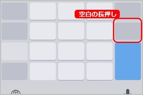 iPhone「空白の長押し」でトラックパッドを表示