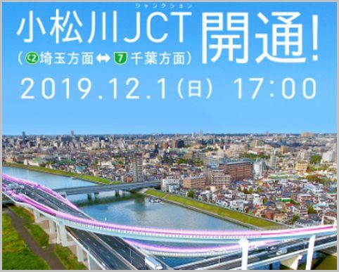12月開通の小松川JCTでETC料金はどう変わった?