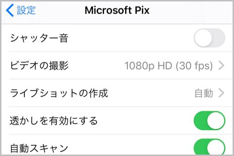 「無音カメラアプリ」はMicrosoft製が高機能