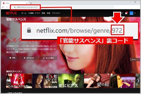 「Netflix」のマニアックな裏コードは何を表示?