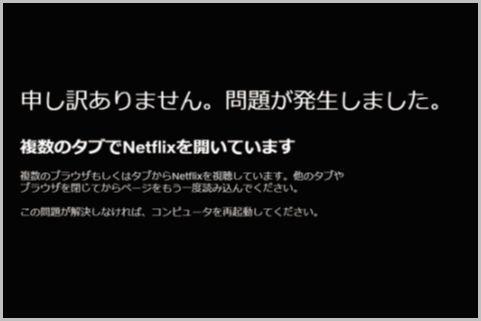 Netflixほか動画サービス「同時視聴」何台まで?