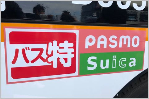 バス利用で勝手にポイント還元「バス特」とは?