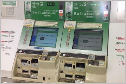 「回数券」の購入でJRE POINTを貯める方法とは