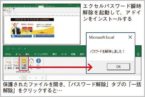 エクセルやZIPのパスワードが解除できるツール