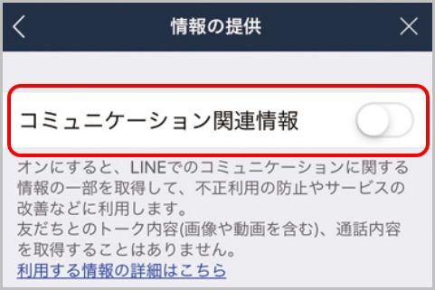 LINEの設定を変更して情報垂れ流しを防ぐ方法