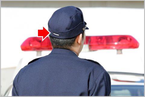 後方からでも警察官の階級を見分ける方法とは?