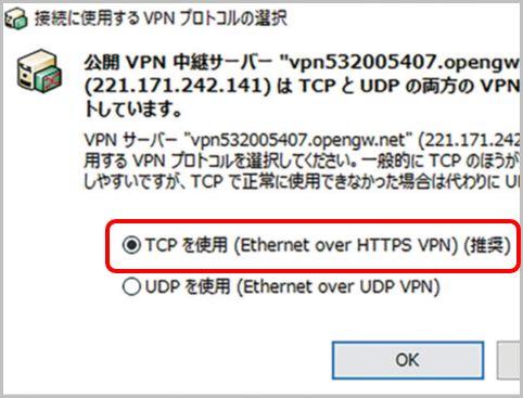 無料Wi-Fiを安全に利用「VPNソフト」の使い方