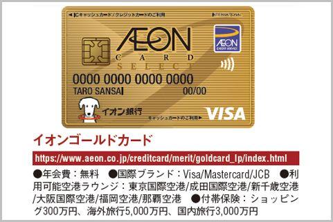 年会費無料の「ゴールドカード」の入会条件とは