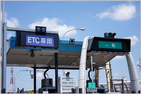 ETC利用でないと料金で大損する高速道はどこ?