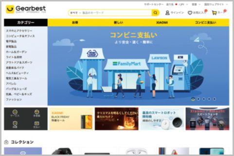 最新ガジェットが安い「日本語」海外通販サイト