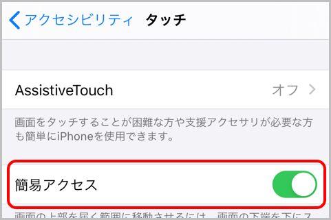 iPhone画面が下がる原因「簡易アクセス」とは?