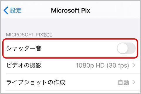 マイクロソフトが作った無音カメラアプリの性能