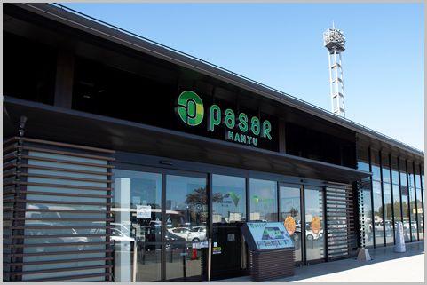 サービスエリアで見かける「Pasar」って何だ?