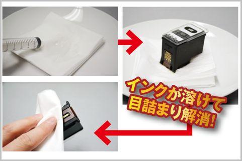 プリンター「インクかすれ」自力で修復する方法
