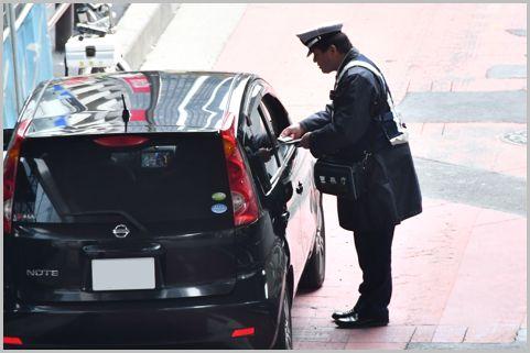 警察の違反キップにサイン拒否したらどうなる?