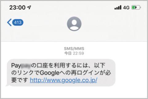 偽SMSでクレジット情報「スミッシング」の手口