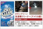 洗濯機をプロ並みに洗浄するためのアイテムとは