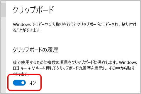 Windows10標準機能「クリップボード履歴」使い方