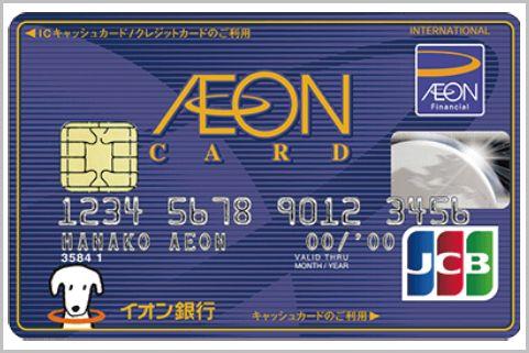 隠し口座にクレカ一体型キャッシュカードを活用