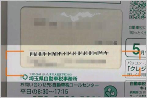 郵便物の写真は住所をモザイクしてもバレる危険