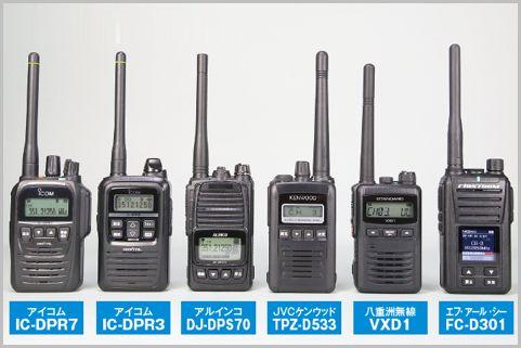 ロングセラー「デジタル簡易無線」6機種の感度