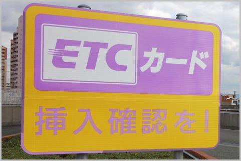 ドコモユーザーなら活用したい「ETCカード」とは