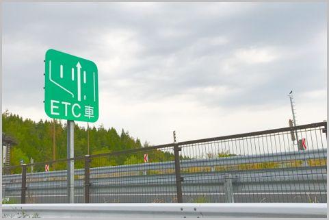 平日昼間でも高速料金がETC割引で激安になる路線