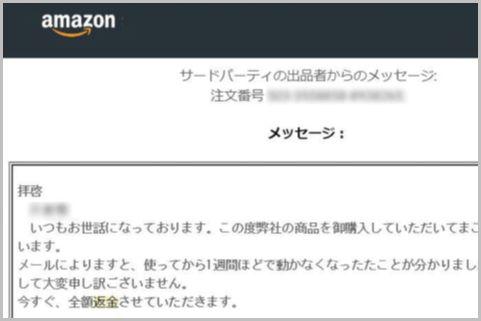 Amazon「返金・商品プレゼント」が増えている?