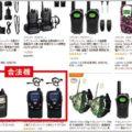 特小を名乗る違法無線機を見極めるポイントは?
