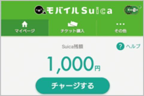 モバイルSuicaに現金でチャージする2つの方法