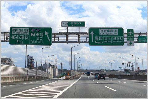 2021年から大幅に変わる名古屋の高速料金とは?
