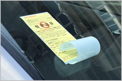 駐車違反ステッカーが実際に取り消された事例集