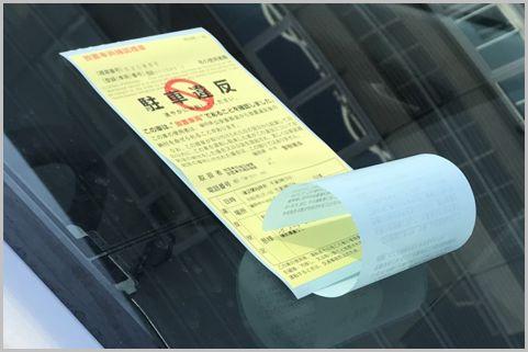 駐車違反で「差し押さえ」になるケースとは?