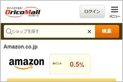 Amazonカードよりもポイント還元率が高いクレジットカード