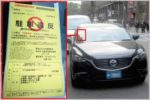 青色の「外交官ナンバー」は駐車違反の対象外?