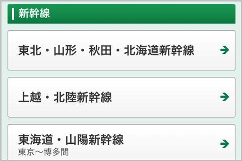 「新幹線eチケットサービス」利用する手順は?