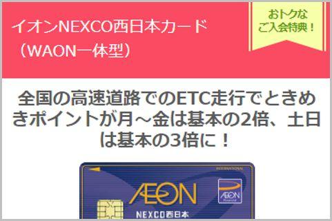 ETC利用で一番トクするクレジットカードは?