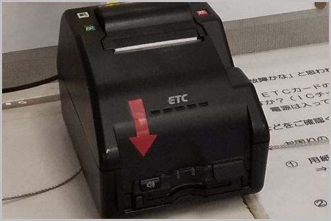 ETCの領収書「ETC利用証明書」を入手する方法