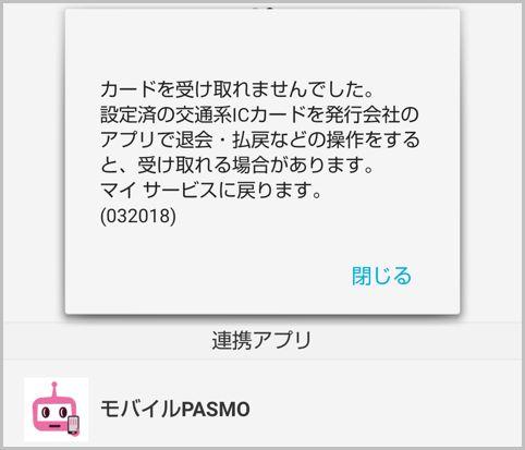 モバイルPASMOとSuicaが使えるスマホが少ない件