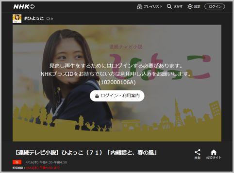 ネット放送「NHKプラス」の利用登録が大変な件