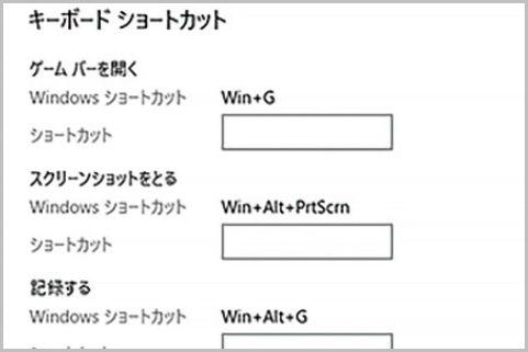 Windows10標準「ゲームバー」で動画配信を録画