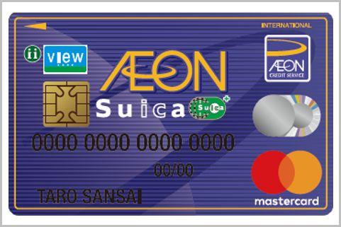 今すぐ「イオンSuicaカード」を見直すべき理由