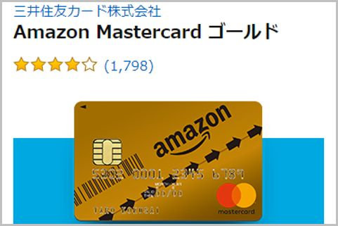 Amazonゴールドカード年会費の元はとれるのか?