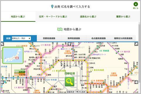 NEXCO東日本「ドラぷら」以前のように使う方法