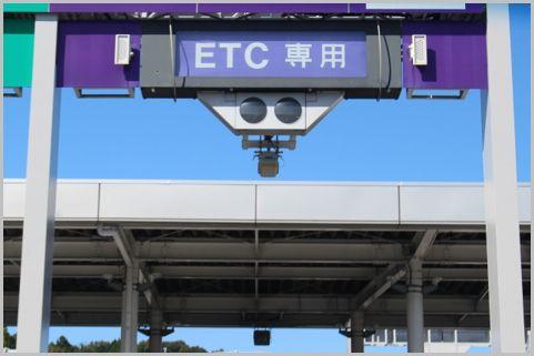 休止中「ETC休日割引」がさらに6月14日まで延長