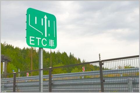 高速料金が最大半額「ETC平日朝夕割」通勤に活用