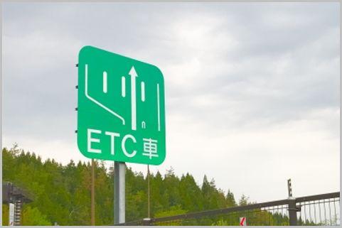 高速料金がETC利用で10%還元される路線はどこ?